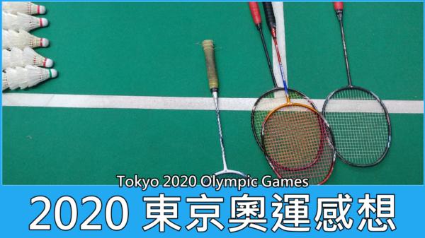 2020東京奧運的感想