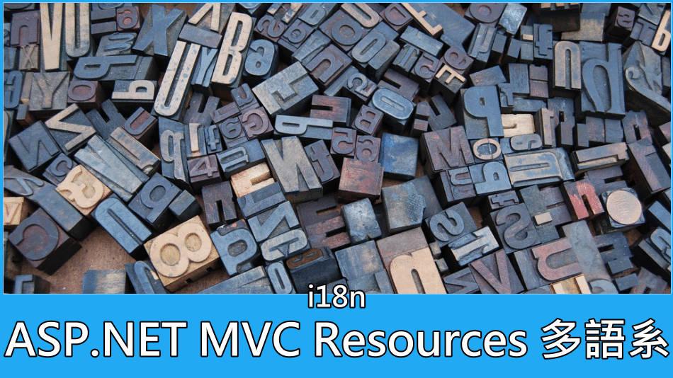 ASP.NET MVC i18n Resources 多國語系