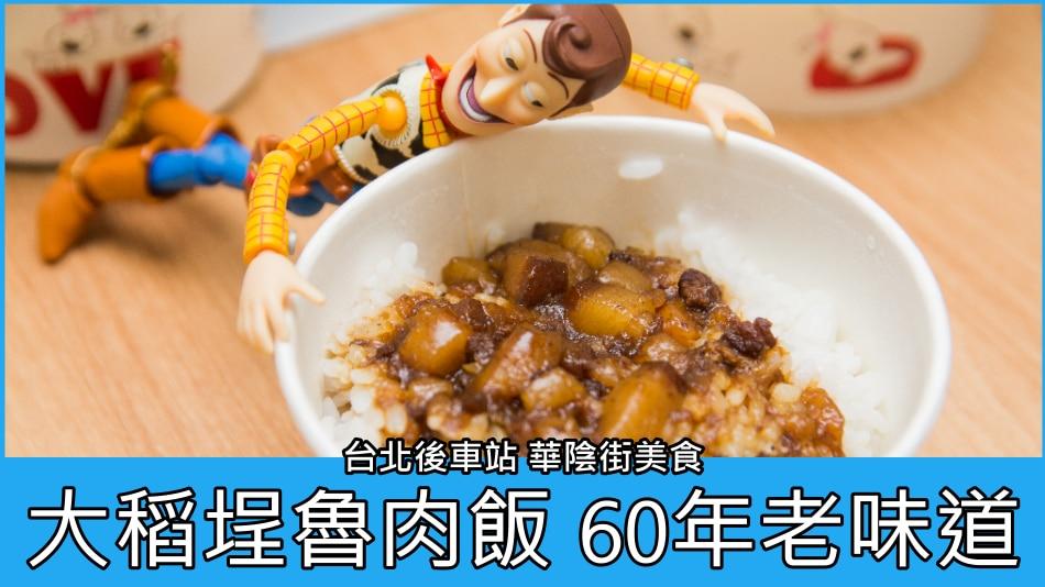 大稻埕魯肉飯 疫情外帶好味道 台北後車站巷弄美食
