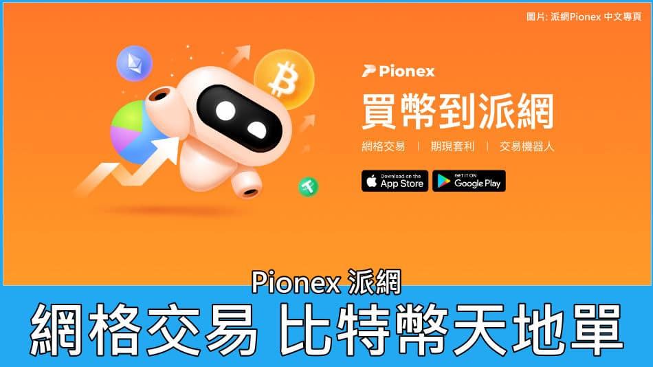 比特幣自動交易 Pionex 派網 量化網格交易 天地單 優缺點
