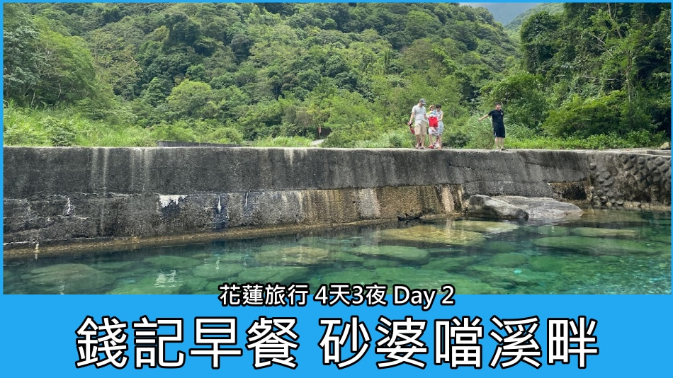 花蓮旅遊 4天3夜 Day 2 | 錢記早餐 砂婆噹溪畔 吉安慶修院