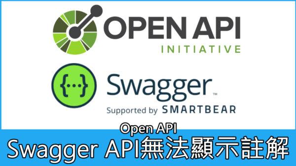 Swagger API 無法顯示註解問題