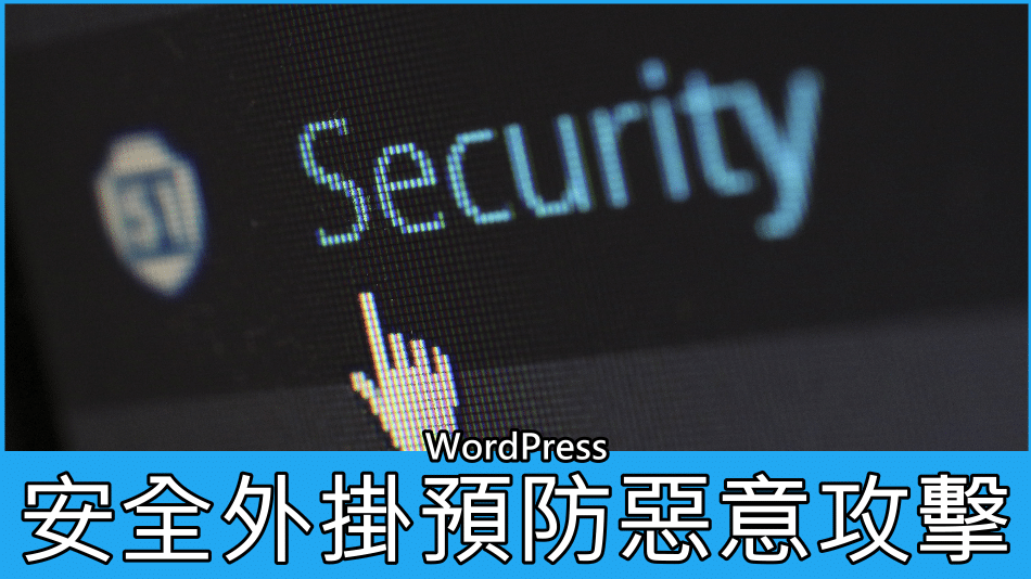 WordPress安全外掛預防惡意攻擊