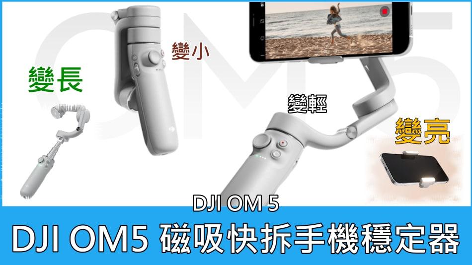 DJI OM5 變長 變輕 變小 變亮 磁吸快拆手機穩定器