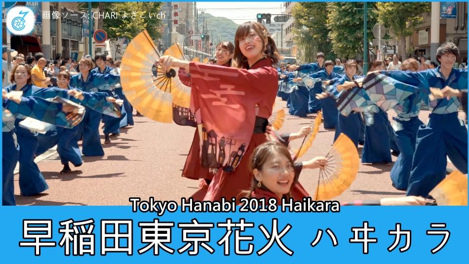 早稲田東京花火 2018 ハヰカラ Haikara 歌曲創作解說 大正浪漫