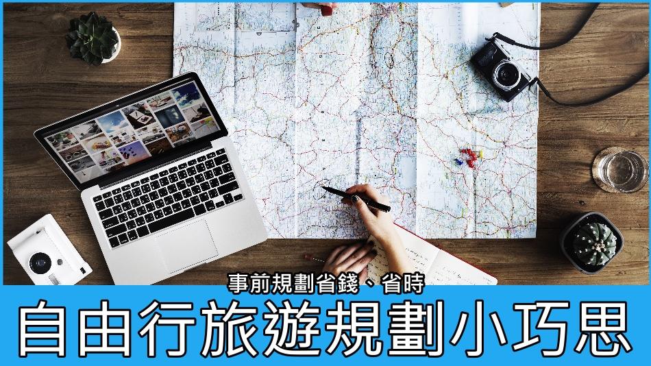 自由行旅遊規劃小巧思