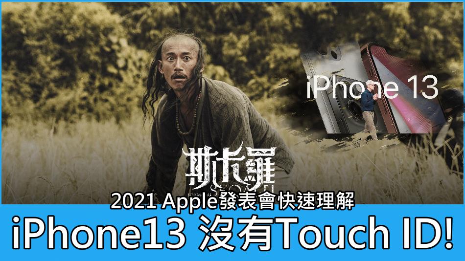2021 Apple發表會快速理解 iPhone13 沒有Touch ID!