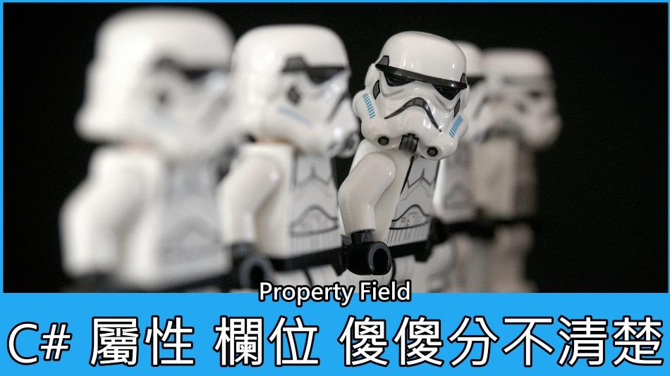 C# 屬性(Property) 欄位(Field) 傻傻分不清楚